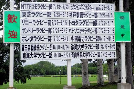 0713_網走合宿.jpg
