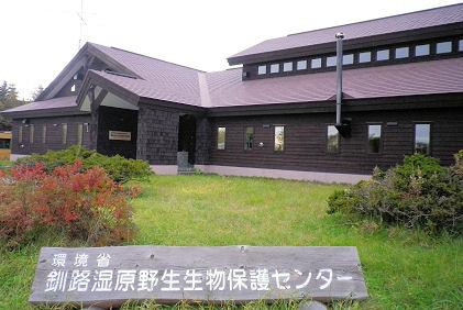1017_釧路野生動物保護センター.jpg