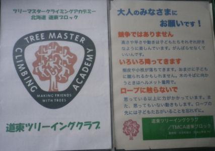 0707_道東ツリーイングクラブ.jpg