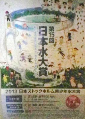 0820_日本水大賞.jpg