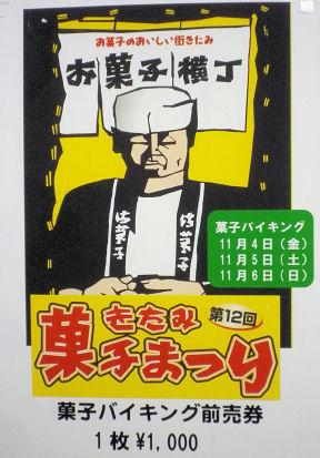 1015_お菓子横丁.jpg