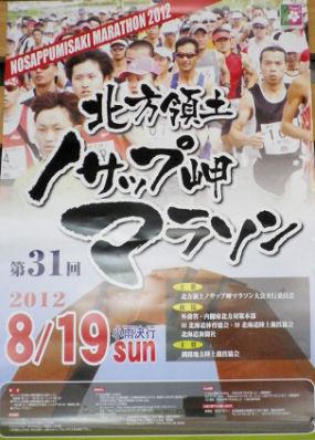 0707_ノサップ岬マラソン.jpg
