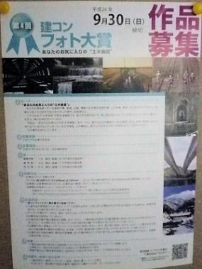 0820_建コン・フォト大賞.jpg