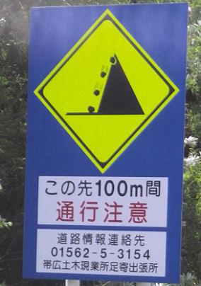 0722_帯広土木現業所.jpg