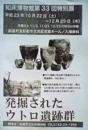 1015_知床博物館.jpg