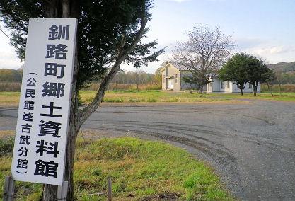 1017_釧路町郷土資料館.jpg