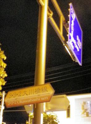 1026_332大川橋通り.jpg