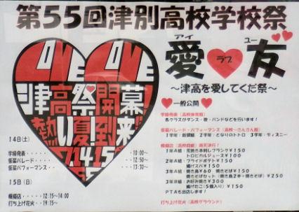 0707_津別高校.jpg