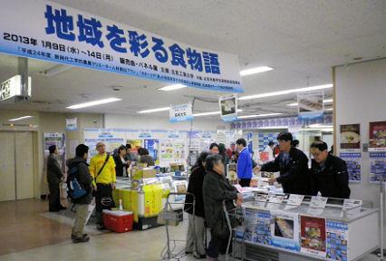 0109_地域を彩る食物語.jpg