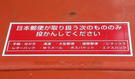 0720_郵便物とは?.jpg