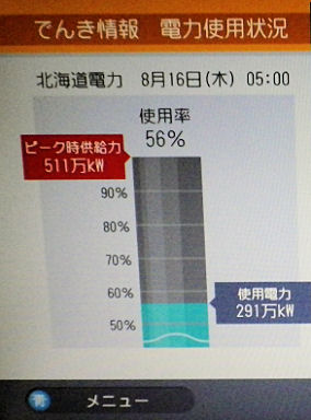 0816_でんき予報北海道.jpg