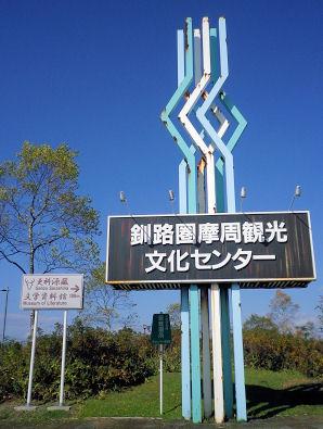 1017_釧路圏摩周観光文化センター.jpg