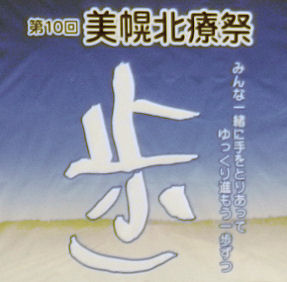 0722_北寮祭テーマ.jpg
