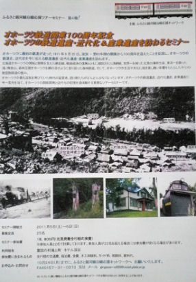 1015_緒法尽鉄道遺産.jpg