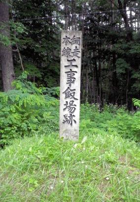 0722_網走本線飯場跡.jpg