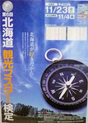 1015_北海道観光マスター.jpg