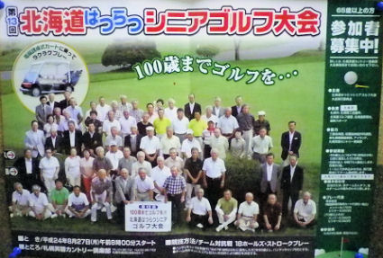 0820_北海道シニアゴルフ.jpg