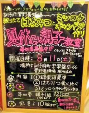 0729_菅野養蜂場.jpg