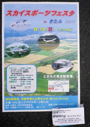 0814_北見スカイスポーツ.jpg