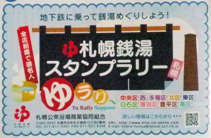 1027_札幌銭湯ラリー.jpg
