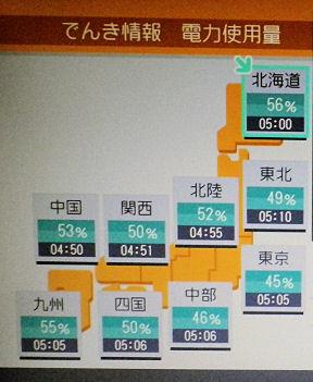 0816_でんき予報.jpg