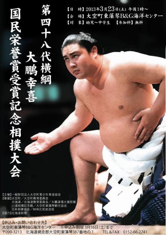 0323_相撲大会ポスター.jpg