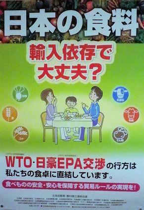 0801_日本の食糧?.jpg