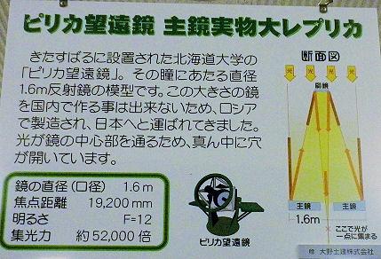 0821_ピリカ望遠鏡の説明.jpg
