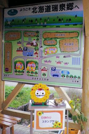 0823_瑞泉郷マップ.jpg