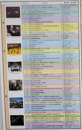 0801_旭川イベント表2.jpg