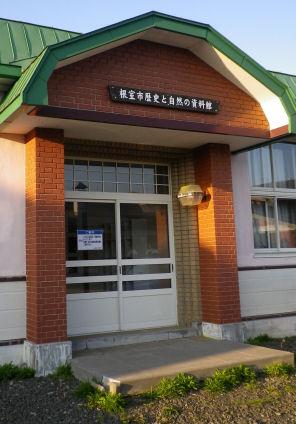0927_根室市歴史と自然の資料館.jpg