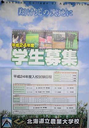0801_北海道立農業大学校.jpg