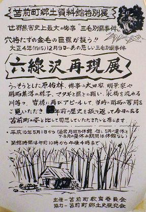 0826_六線沢再現展.jpg