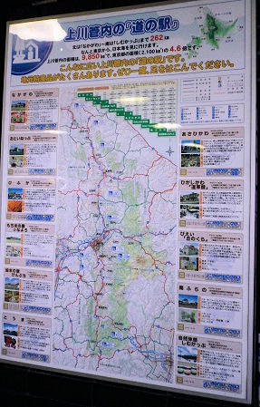 0801_上川「道の駅」一覧.jpg