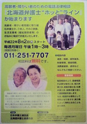 0806_弁護士ホッとライン.jpg