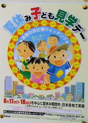 0801_夏休み子供見学.jpg