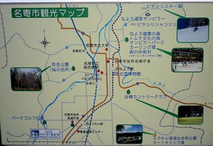 0730_名寄観光マップ.jpg