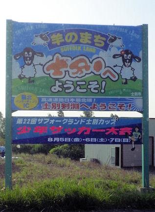 0729_士別少年サッカー大会.jpg