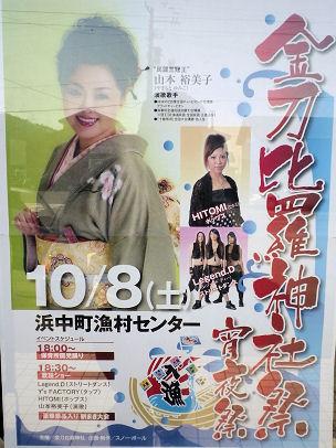 0928_金刀比羅神社祭.jpg