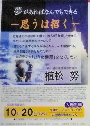 0930_佐呂間講演会.jpg