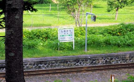 0729_石狩峠駅.jpg