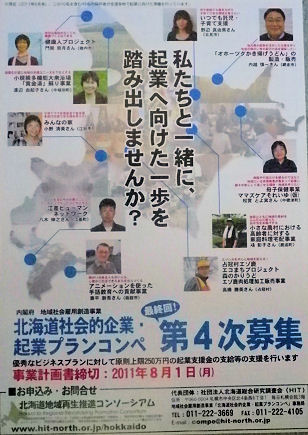 0806_起業コンペ.jpg
