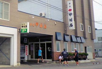0731_士別甲州屋.jpg