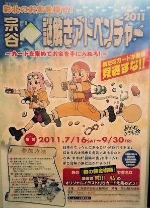 0801_宗谷謎解きアドベンチャー.jpg