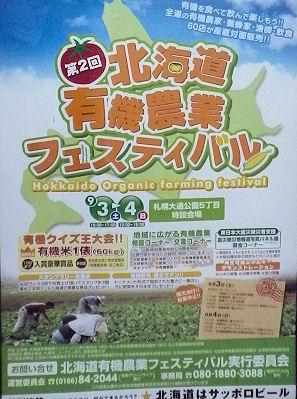0823_北海道有機農業.jpg