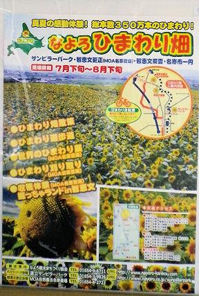 0730_名寄ひまわり畑.jpg
