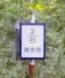 0824_北海道命名の地85.2km.jpg
