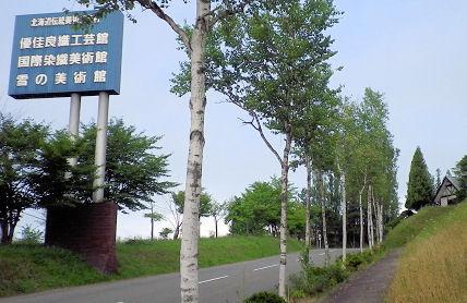 0801_北海道伝統美術の村看板.jpg