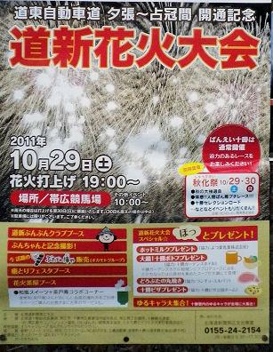 0929_道新花火大会.jpg
