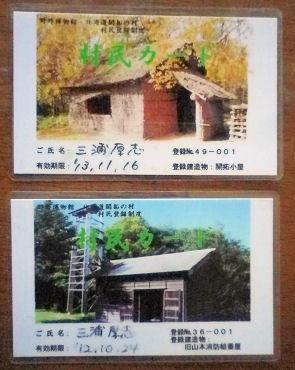 1120_村民カード.jpg